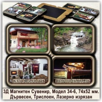 Къщи за гости 3Д Релефни Магнитни Сувенири 33-3