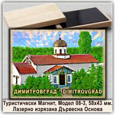 Димитровград Магнити с дървени основи