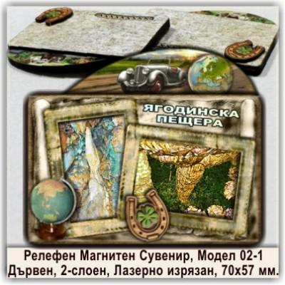 Ягодинска пещера Релефни туристически сувенири 02-1