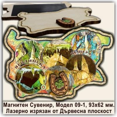 Ягодинска пещера Магнитни Сувенири България 09-1