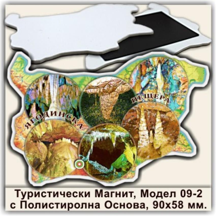 Ягодинска пещера Туристически Магнити 30-3