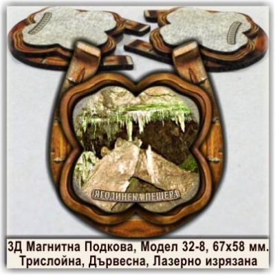 Ягодинска пещера Релефни Магнитни Сувенири 32-7