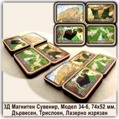 Ягодинска пещера 3Д Релефни Магнитни Сувенири 33-3