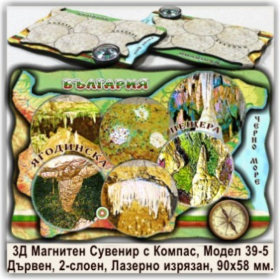Ягодинска пещера Релефни Сувенири България 39-3 и 39-4