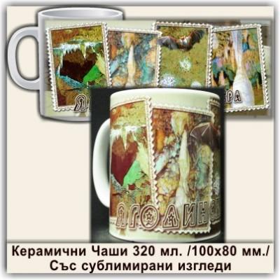 Ягодинска пещера Керамични Чаши и Чинии