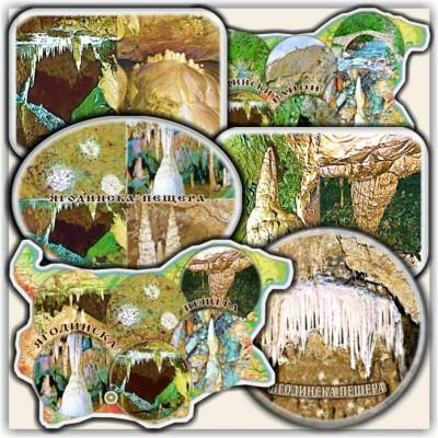 Ягодинска пещера Промоция 200 магнита за 100 лева
