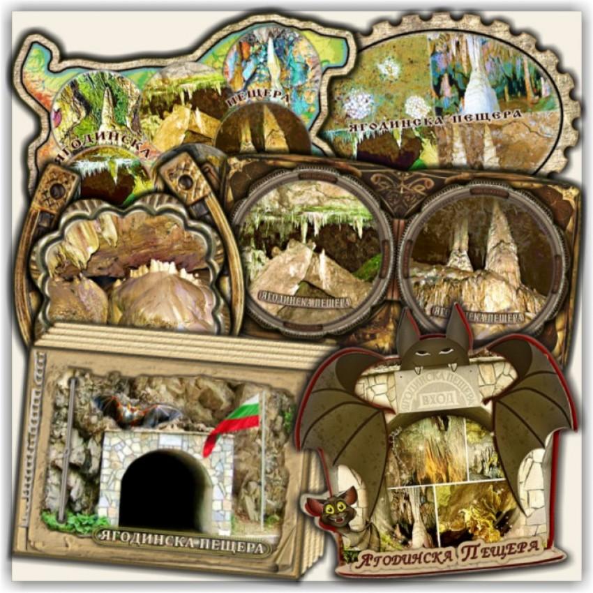 Ягодинска пещера Сувенири и Магнити