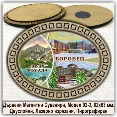 Боровец Двуслойни Дървени Пирографирани Магнити
