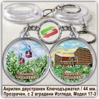 Боровец Сувенирни Ключодържатели
