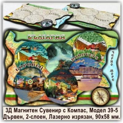 Боровец 3Д Магнити България с Компаси